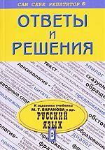 Ответы и Решения: Русский язык. 6 класс