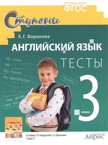 """Английский язык. 3 класс. Тесты к учебнику И.Н. Верещагиной, Т.А. Притыкиной """"English 3"""""""