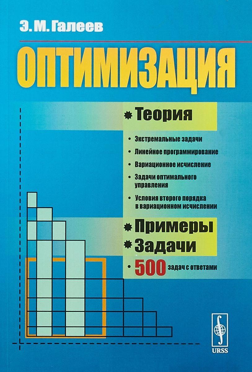 Галеев Э. Оптимизация. Теория, примеры, задачи. Учебное пособие