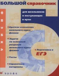 Физика Большой справ. для шк. и пост. в вузы