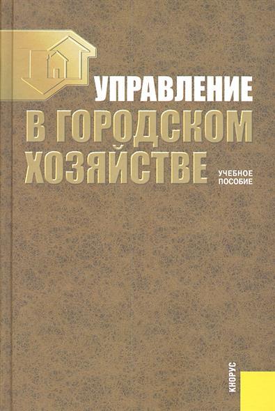Сираждинова Р.: Управление в городском хозяйстве
