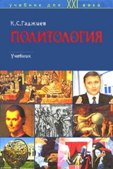 Политология Гаджиев
