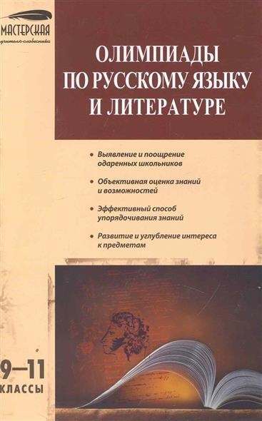 МУС Олимпиады по русскому языку и литературе 9-11 кл.