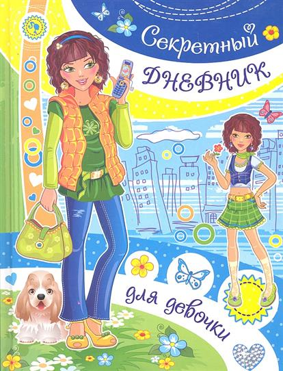 Феданова Ю. (сост.) Секретный дневник для девочки