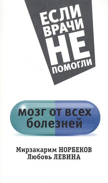 Норбеков М., Левина Л. Мозг от всех болезней