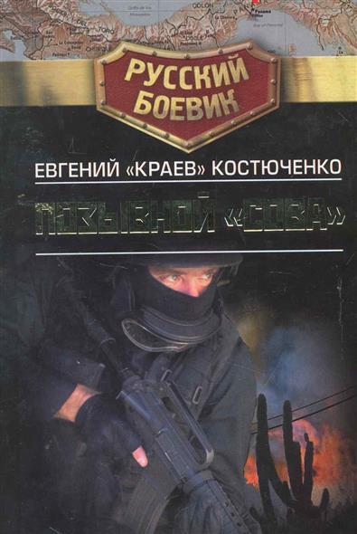 Костюченко Е. Позывной Сова михаил нестеров позывной пантера