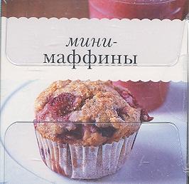 Мини-маффины. Книжка с рецептами + кондитерский набор из 8 формочек