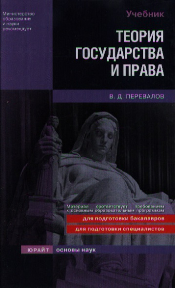 Теория гос-ва и права Перевалов