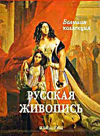 Астахов А. Русская живопись