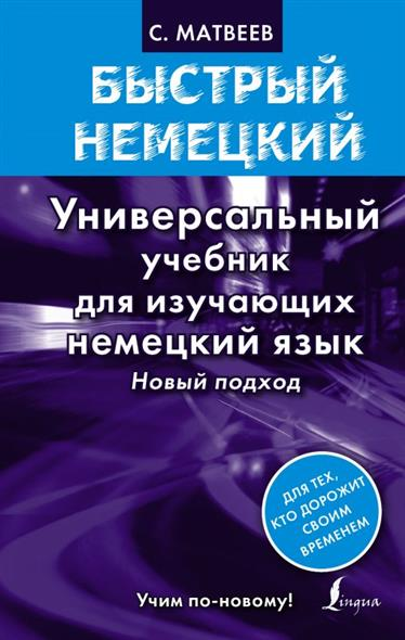 Матвеев С. Быстрый немецкий. Универсальный учебник для изучающих немецкий язык. Новый подход завгородняя г с немецкий язык для бакалавров учебник