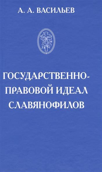 Государственно-правовой идеал славянофилов
