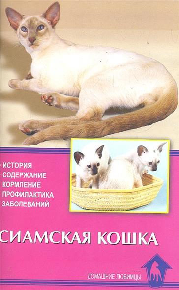 Сиамская кошка История Содержание...