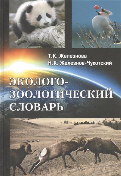 Эколого-зоологический словарь