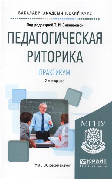Зиновьева Т. Педагогическая риторика. Практикум ISBN: 9785991698320 риторика