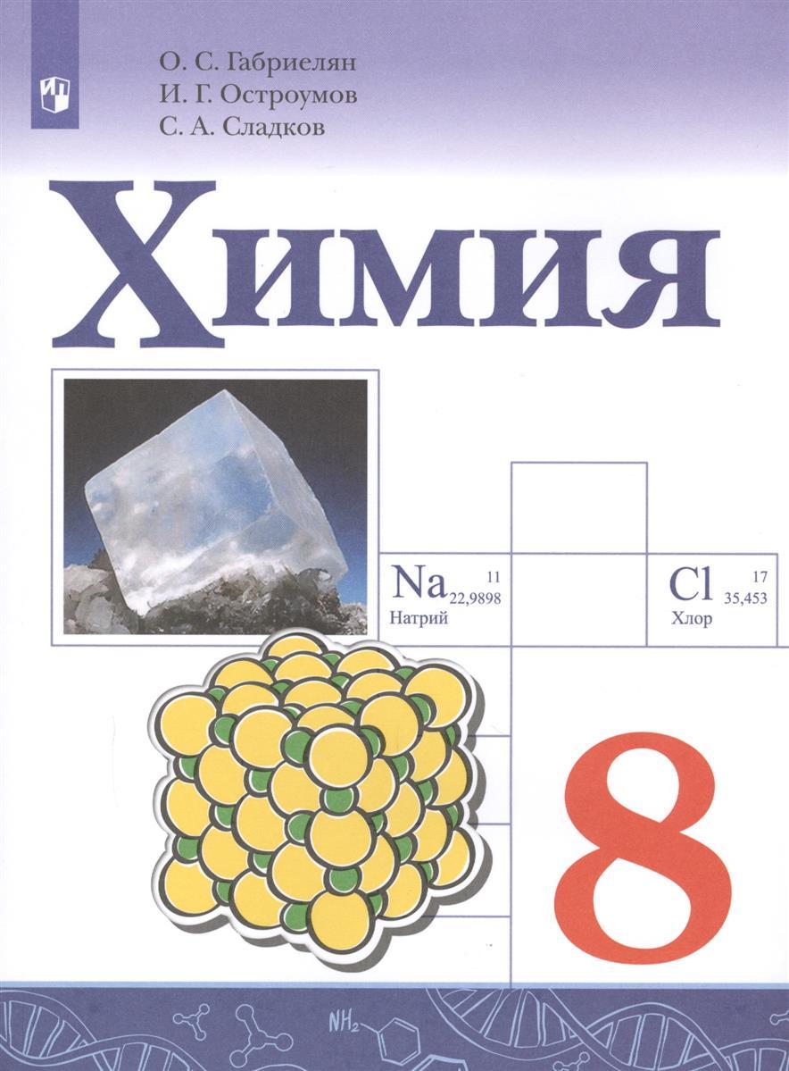 Габриелян О., Остроумов И., Сладков С. Химия. 8 класс. Учебное пособие