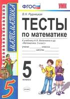 Тесты по математике 5 класс. К учебнику Н.Я. Виленкина и др.
