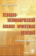 Технико-экономический анализ проектных решений