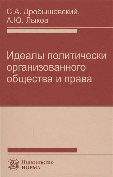 Идеалы политически организованного общества и права. Монография