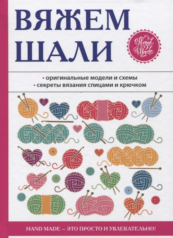 Ивановская Т. Вяжем шали