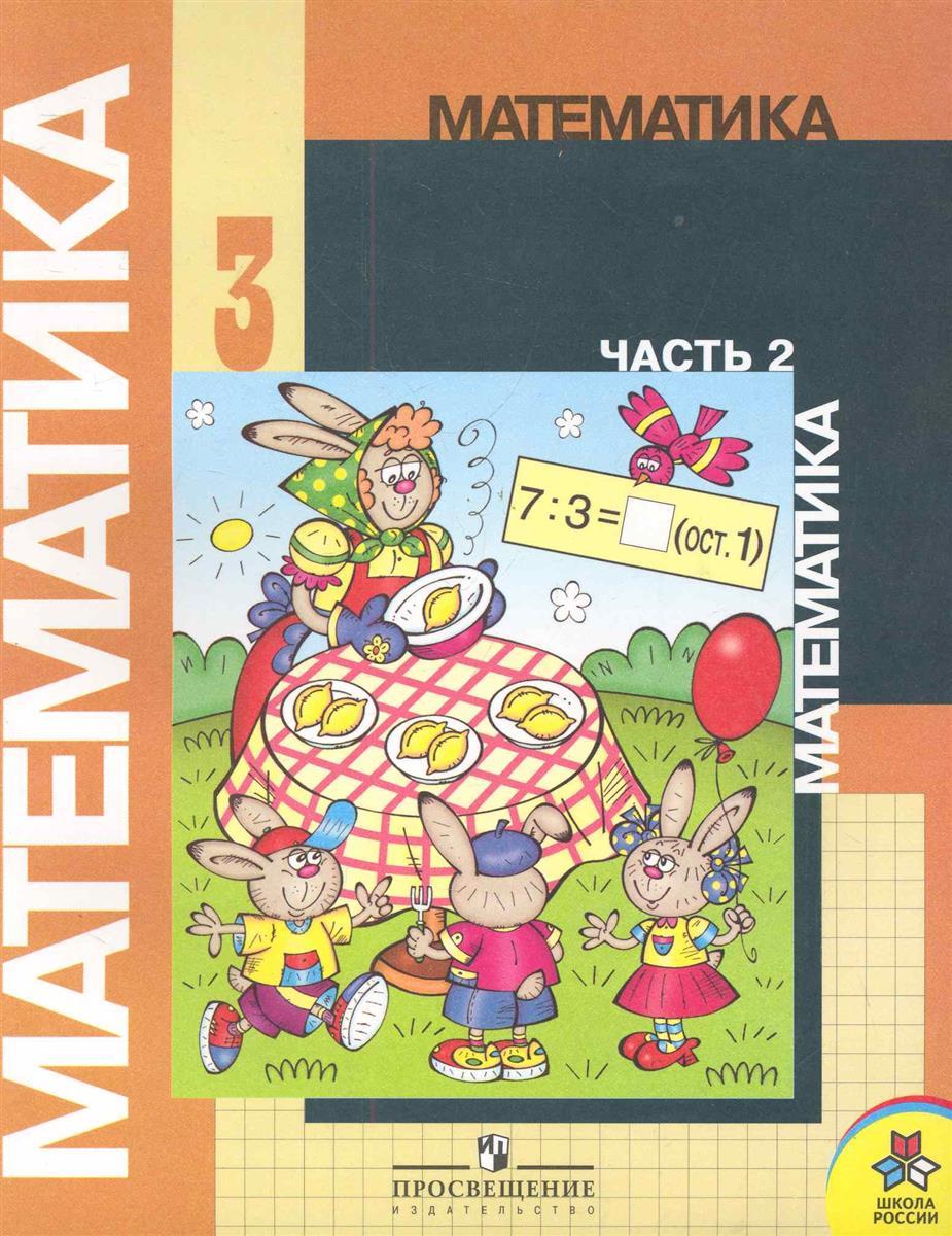 Моро М. Математика 3 кл Ч.2 Учебник александрова э и математика 3 кл в 2 ч ч 2 учебник