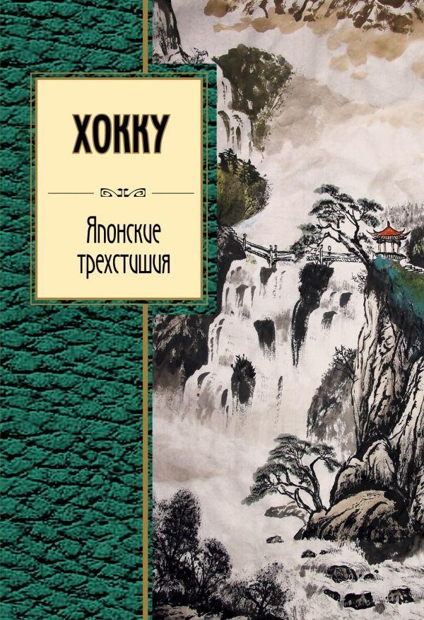 Маркова В. (пер.) Хокку. Японские трехстишия mebelvia flowers via rose 80х195