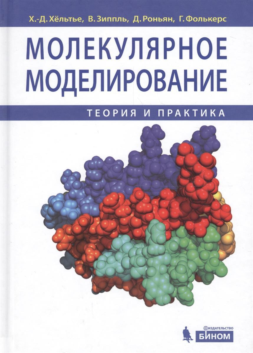 Хельтье Х.-Д.: Молекулярная моделирование Теория и практика