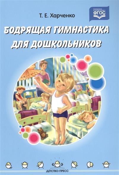 Харченко Т. Бодрящая гимнастика для дошкольников