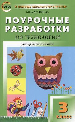 цены Максимова Т. Поурочные разработки по технологии. 3 класс. Универсальное издание