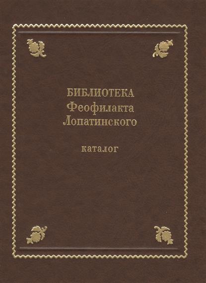 Гальцин Д.: Библиотека Феофилакта Лопатинского (ок. 1680-1741). Каталог
