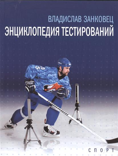 Энциклопедия тестирований
