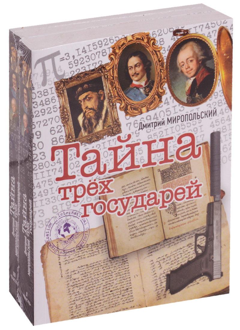 Миропольский Д. Тайна трех государей (комплект из 2 книг) тайна комплект из 2 книг
