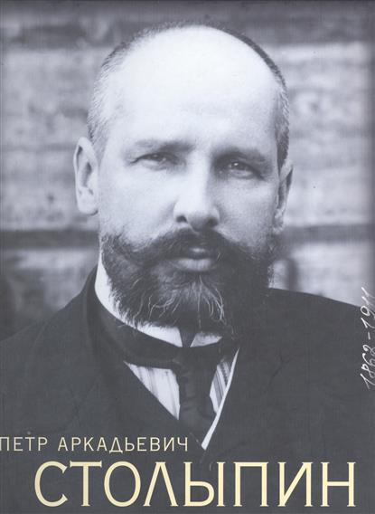 Петр Аркадьевич Столыпин 1862-1911