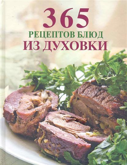 365 рецептов блюд из духовки 365 рецептов готовим вкусную рыбу