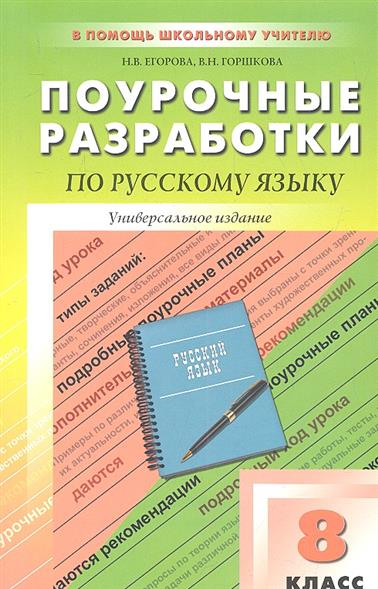Универсальные поурочные разработки по русскому языку. 8 класс