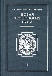 Новая хронология Руси 3тт