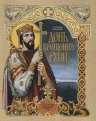 День крещения Руси. К 1030-летию Крещения Руси