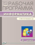 Рабочая программа по информатике. 3 класс. К УМК Н.В. Матвеевой и др. (М.: БИНОМ. Лаборатория знаний)