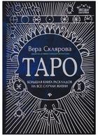Таро: Большая книга раскладов на все случаи жизни
