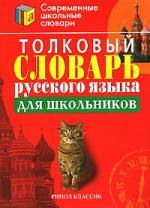 Толковый словарь рус. языка для шк.
