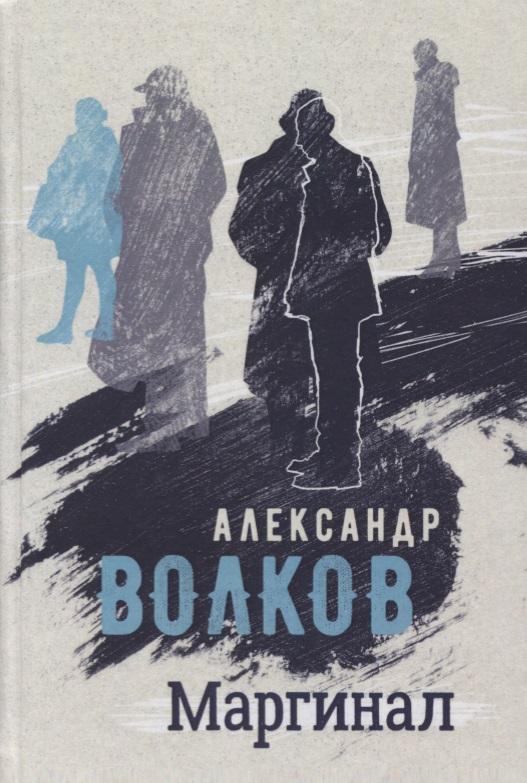 Волков А. Маргинал. Роман