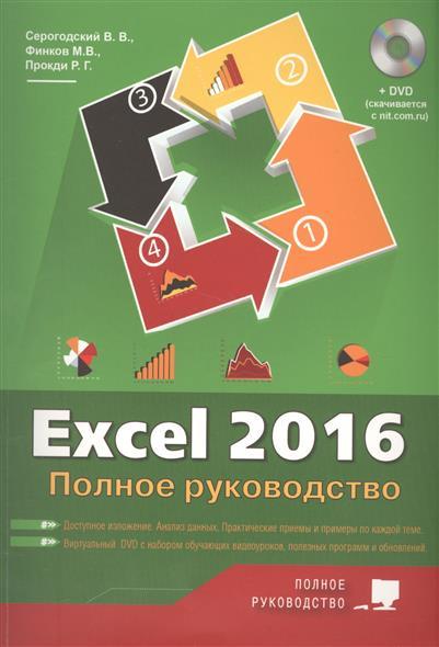 Excel 2016. Полное руководство