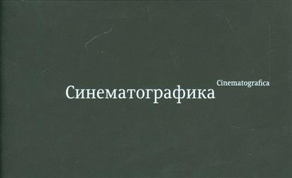 Синематографика / Cinematografica (+стерео-карта)