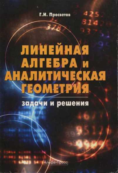 Линейная алгебра и аналит. геометрия Задачи и решен.