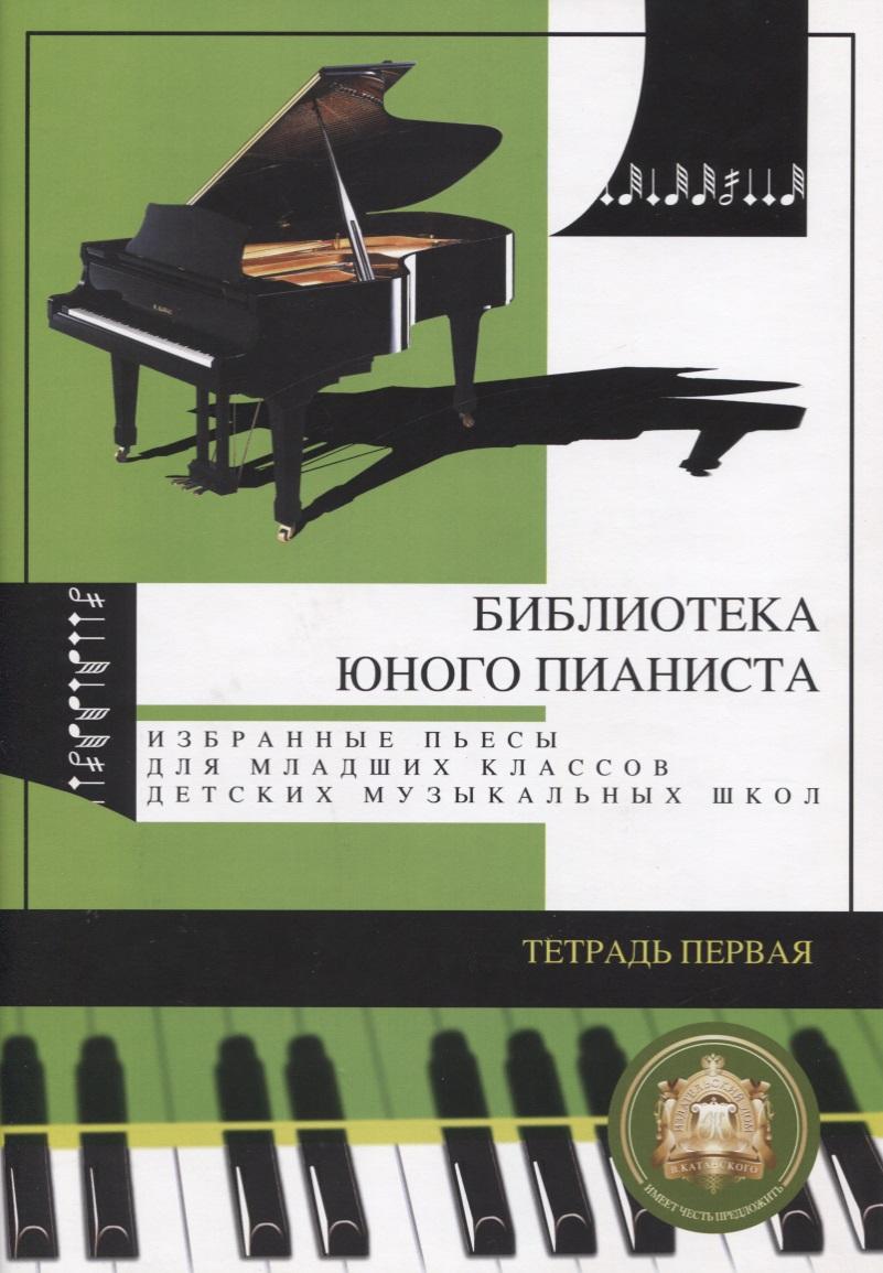 Библиотека юного пианиста Избранные пьесы для мл. кл. ДМШ Тетрадь 1