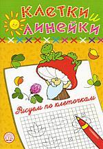 Безрукова Н. Рисуем по клеточкам Гриб жукова о рисуем по клеточкам и точкам