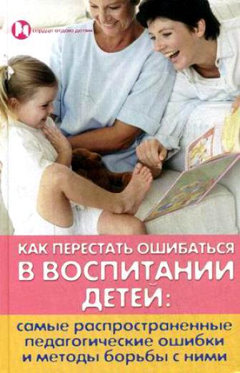 Как перестать ошибаться в воспитании детей