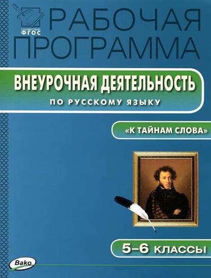 Рабочая программа внеурочной деятельности по русскому языку.