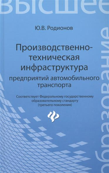 Производственно-техническая инфраструктура предприятий автомобильного транспорта. Учебник