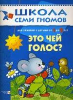Дорофеева А. ШСГ Второй год Это чей голос ISBN: 9785867751708 дорофеева а шсг шестой год логика мышление