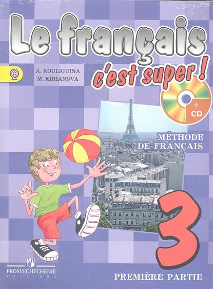 Французский язык. 3 класс. Учебник. В 2-х частях (комплект из 2-х книг) (+CD)